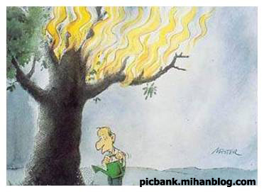عکس | عکسهای زیبا | کاریکاتور | کارتون | کارتونهای زیبا | کاریکاتورهای زیبا | کاریکاتور کلاسیک | کاریکاتورهای زیبای کلاسیک | ساده انگاری | مثبت اندیشی زیادی | مثبت اندیشی | چشم پوشی از واقعیات | نادیده گرفتن واقعیت | فرار از واقعیت | کاریکاتورهای معروف | کاریکاتور مشهور | کاریکاتور اجتماعی | طنز اجتماعی | کتمان واقعیات | فراموشی واقعیت | درخت | آتش | آتش سوزی | محیط زیست | مثبت اندیشی افراطی | آتش سوزی جنگل ها | نقاشی | کاریکاتور معنادار | کارتونیست | کاریکاتوریست | کاریکاتوریستهای معروف | کاریکاتورهای پر معنی | نقاشی های معنا دار | عکس های معنادار | معنا دار | عکسهای پرمعنی | پر معنی | بامعنی | با معنی | با معنا | تصویر زیبا | تصاویر معنا دار | تصاویر زیب | نگارخانه | آرشیو عکس و تصویر | پیک بانک | پیکبانک |